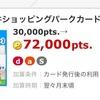 「ららぽーと」でお得な三井ショッピングパークカード(年会費無料)発行するだけで7200円ってスゴイ!!