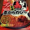 【赤からカレー】ハチ食品のレトルトカレー!