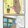 悲熊「花」