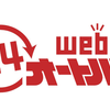 webオートバイ24 24時間生配信!3/27の19時から開始です!