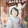 【メディア掲載情報】Hanako  No.1125