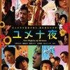 ユメ十夜 (2007年)