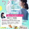 【9月8日大阪本町】女性のためのイベント『ワタコレ』開催しますよ