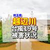 埼玉県の越辺川氾濫地域と堤防決壊と越水箇所!台風19号ハギビス