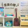 音楽にたくさん触れさせたい、子どものための「音楽の棚」と英語絵本