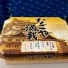 秋の乗り放題パスの旅(京都ー兵庫ー岡山編)稲荷山巡りから神戸港の夜景(上)