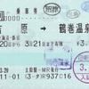 本日の使用切符:JR東海 吉原駅発行 吉原→鶴巻温泉 乗車券