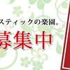 2/12(Sun)【第3回アコパラ】Vol.2~出演者決定!!~