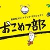 ウェブインパクト、秋田県のICT起業家人材育成支援事業を2年連続で推進