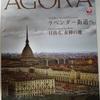 JAL会員誌AGORA(アゴラ) 2017年3月号が到着