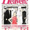 石原さとみさん、福士蒼汰さん主演!名作コミックドラマ化!!『Heaven?ヘブン』