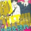 バターもとろける恋物語「BUTTER!!!・5巻」