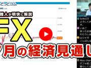 【セミナー】7月の経済見通し「今井雅人」 2020/7/7