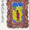 【読書感想文】 アガサ・クリスティー/そして誰もいなくなった 【2010年刊行】