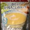 地質時代区分2  とうもろこしスープ