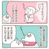 クッションみたいにやわらかい言葉【4コマ漫画2本】