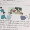 韓国留学51日目