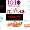 話数単位で選ぶ、2018年TVアニメ10選