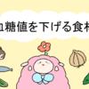 【中医学】血糖値を下げる食材【薬膳】