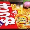 【スープなしでもイケるやん】マルちゃん「赤いきつね」に焼うどんバージョンが現れたので食べてみました