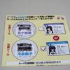 「サークルKサンクス」にパンツァーフォー!