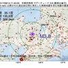 2017年08月14日 11時40分 京都府南部でM3.8の地震