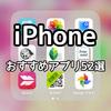 iPhone定番のオススメアプリとちょっとマニアなアプリ52選!