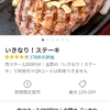 【期間限定】いきなりステーキが24%オフの衝撃クーポンの裏技