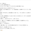 誹謗中傷の意味わからない、コメントがちらほらこのブログに来る。