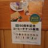 超お得チケット購入。カフェで娘と勉強 INコメダ珈琲店