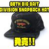 【バスブリゲード】ルアーデザインのロゴが入ったキャップ「88TH BIG BAIT DIVISION SNAPBACK HAT」発売!