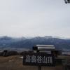 【絶景】伊那谷を見下ろす高鳥谷山へお手軽登山