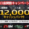 【東西FX】海外fx会社の口座開設12000円キャッシュバックキャンペーン開催中!