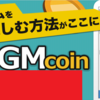 GMコインでアプリDL案件がいつまで経っても承認されないので、問い合わせしたところ・・?