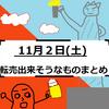 【11/2(土)】まとめ~転売出来そうなもの~