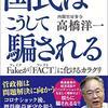 【タレント学者の話】大炎上中の経済学者「高橋洋一」氏を、頑張って弁護してみる