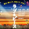 「邦画/ラブ&ピース」をひねくれ評論(評価点 3.1 / 10.0)【ファンタジー・恋愛・特撮】