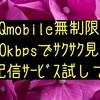 UQモバイル無制限SIMの500kbpsで見える。YouTubeとDアニメの動画配信サービスがおすすめ