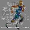 728食目「糖尿病で右足を失ったプロレスラー、聖火ランナーに選ばれる」谷津嘉章氏、栃木県実行委員会推薦ランナーに選ばれる