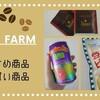 【KALDI】おすすめ・定番のリピ買い商品のご紹介
