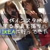 「JK」がインスタ映えする写真を撮りに「IKEA」に行ってきた