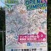 和歌山の学部のオープンキャンパスに行ってきました