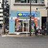 【♯39】水道橋西通り(東京都千代田区)/通称道路名標識探訪