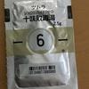 顆粒状の漢方薬を簡単に溶かす方法