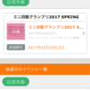 Spring熊本大会当選