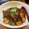 【今週のラーメン2098】 白湯麺屋 武蔵小杉店  汁なし麻婆担々麺+黒ごま