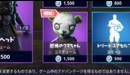 【フォートナイト】恐怖のクマちゃん追加 11/1アイテムショップ(シーズン6)
