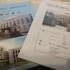 灘中学校・灘高等学校入試説明会について。2020年版