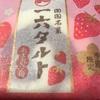 3/10(火)  季節限定 一六タルト あまおう苺 だよ