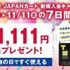 【11/5~11/11限定】Yahoo!JAPANカード(YJカード)入会で11,111ポイントがもらえる!